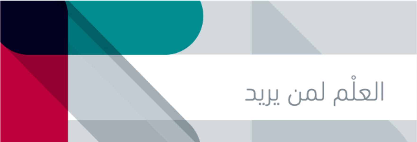 Online English Course by Jordan's Ministry of Education