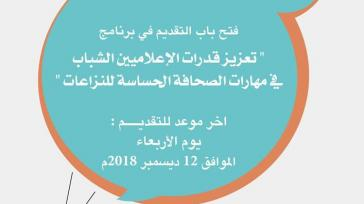 Workshop for Residents of Yemen to Enhance their in the Field of Conflict Sensitive Journalism