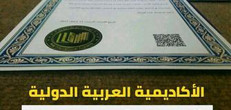 Scholarship of $500 to Study Business Management at the Arab International Academy