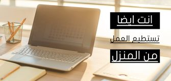 Free Online Course from the International Arab Academy: Working from Home