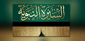 Free Online Course: Introduction to Prophet Mohammad Biography
