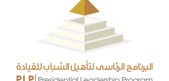 An Opportunity for Egyptians to Join the President Leadership Program 2019