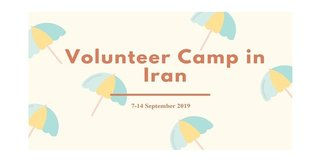 ِِ An Opportunity to Attend a Volunteer Camp in Iran 2019