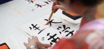 Free Online Course from Alison: Diploma in Japanese Language