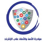 Internet Safety and Security Initiative
