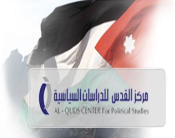 Al Quds Center for Political Studies