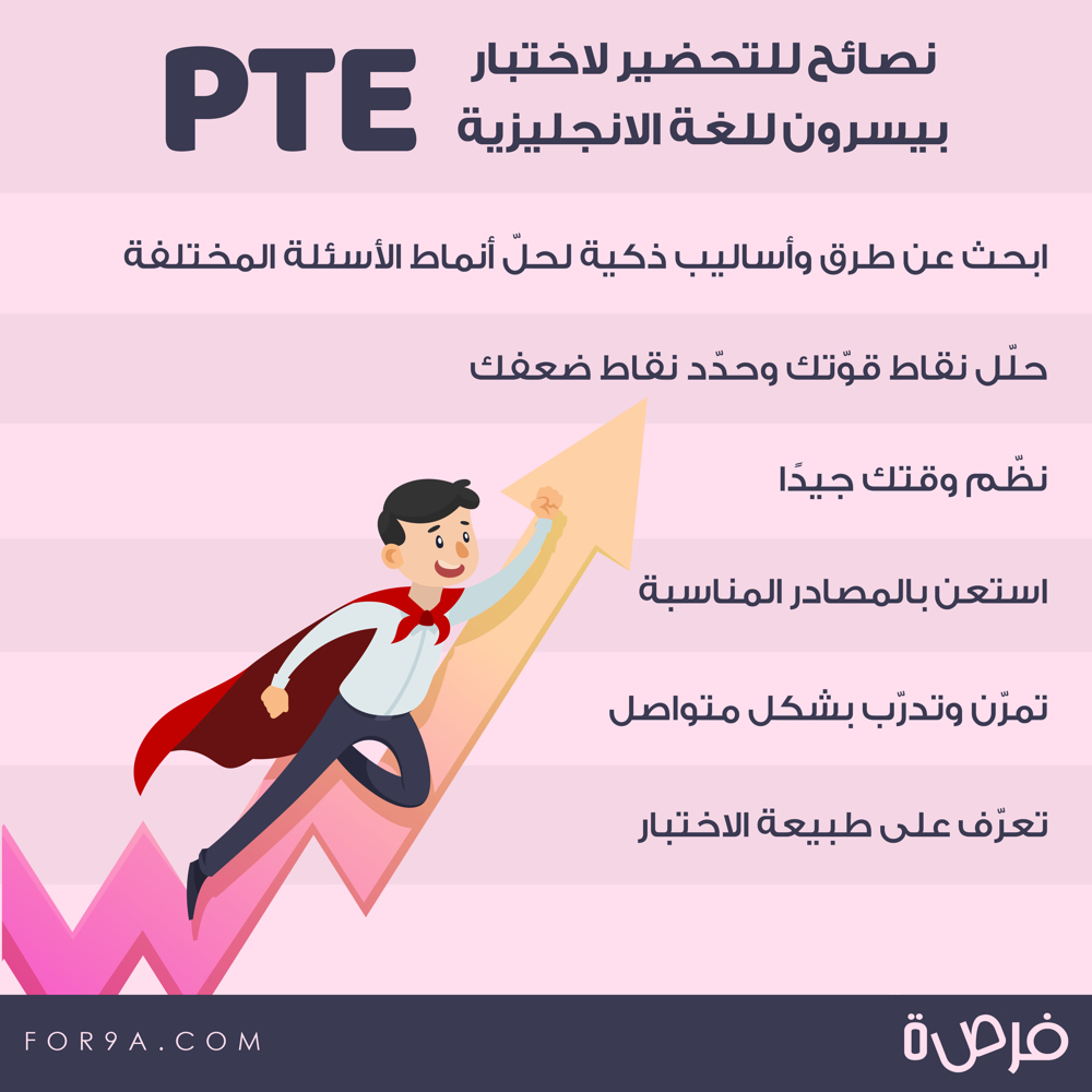 how to prepare for PTE