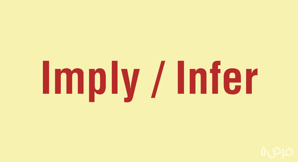 Imply/Infer